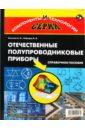 Отечественные полупроводниковые приборы, Аксенов Алексей Иванович,Нефедов Анатолий Вдладимирович