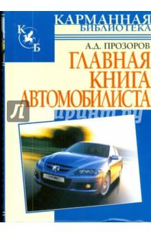 Главная книга автомобилиста как продать машину в таиланде