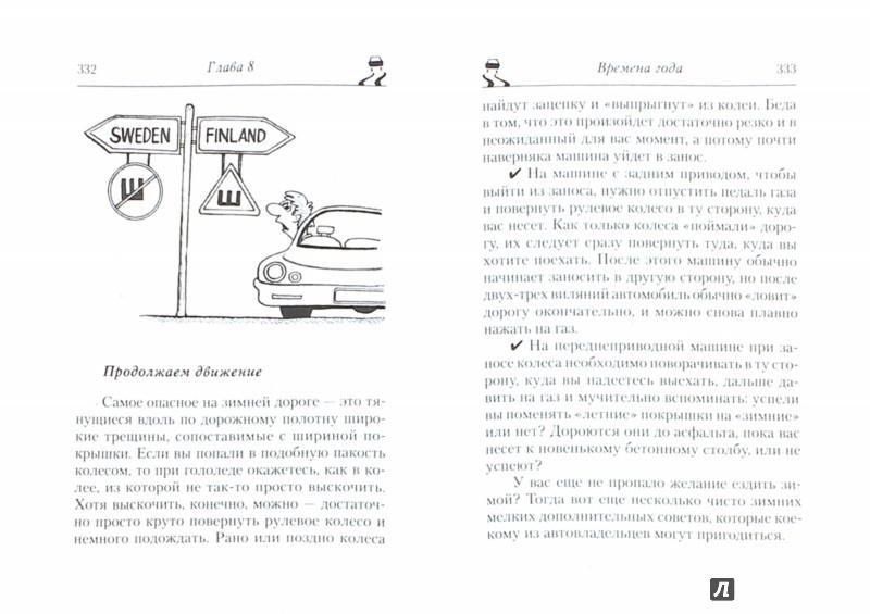 Иллюстрация 1 из 24 для Главная книга автомобилиста - Александр Прозоров | Лабиринт - книги. Источник: Лабиринт
