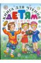 Книга для чтения детям от 2 до 5лет