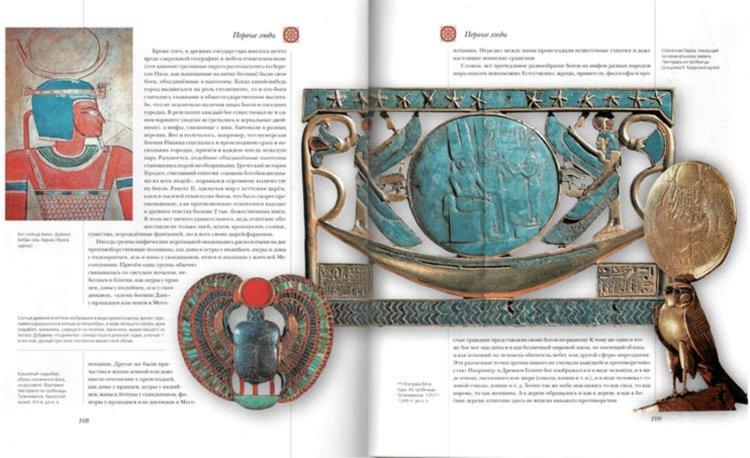 Иллюстрация 1 из 28 для Мифы мира | Лабиринт - книги. Источник: Лабиринт
