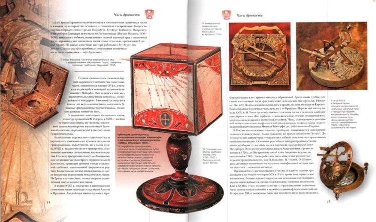 Иллюстрация 1 из 28 для Часы мира - Елена Дубровская   Лабиринт - книги. Источник: Лабиринт