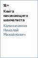 Калиниченко Николай Михайлович Книга начинающего шахматиста