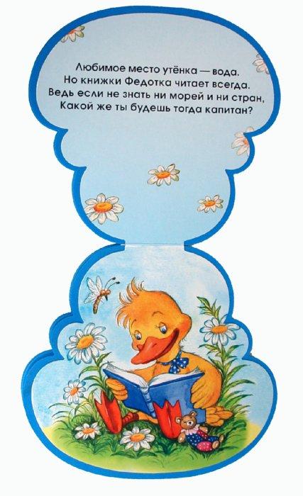 Иллюстрация 1 из 12 для Пышки-неваляшки. Отважный утенок - Екатерина Карганова | Лабиринт - книги. Источник: Лабиринт