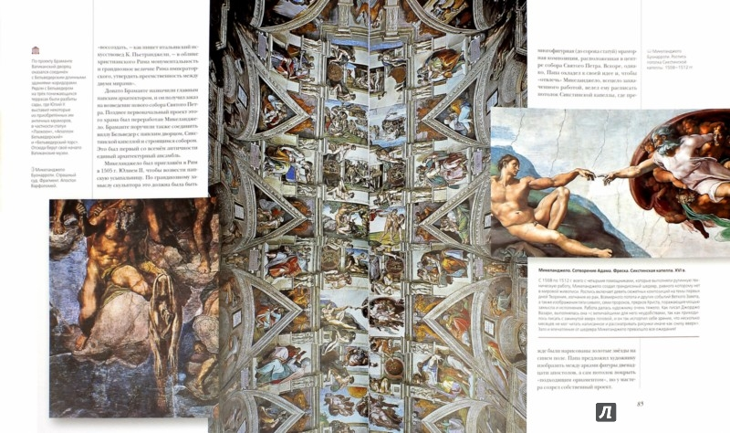 Иллюстрация 1 из 34 для Музеи мира | Лабиринт - книги. Источник: Лабиринт