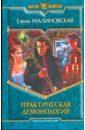 Малиновская Елена Михайловна Практическая демонология