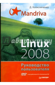 Mandriva Linux 2008. Руководство пользователя (+DVD) linux на ноутбуке dvd rom