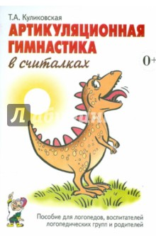 Артикуляционная гимнастика в считалках. Пособие для логопедов, воспитателей и родителей