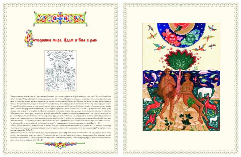 Иллюстрация 1 из 7 для Библия в иллюстрациях В. И. Смирнова | Лабиринт - книги. Источник: Лабиринт