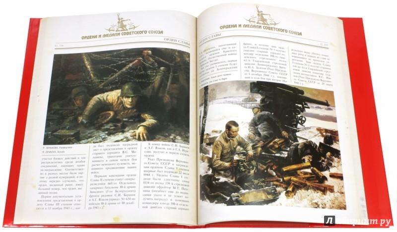 Иллюстрация 1 из 68 для Ордена и медали Советского Союза - Лубченкова, Лубченков | Лабиринт - книги. Источник: Лабиринт