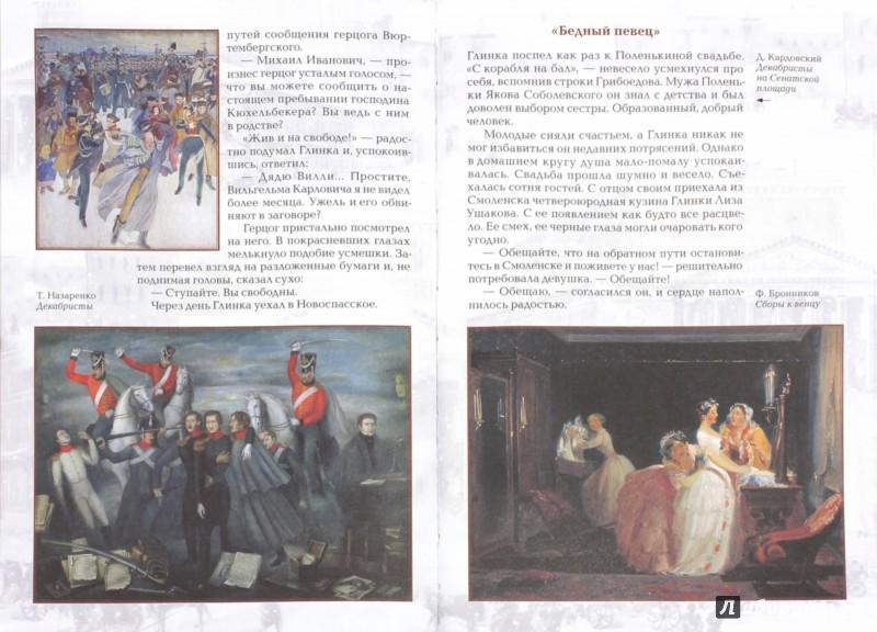 Иллюстрация 1 из 32 для Михаил Иванович Глинка - Сергей Махотин | Лабиринт - книги. Источник: Лабиринт