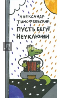 Купить Пусть бегут неуклюжи, Самокат, Отечественная поэзия для детей