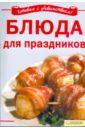 Добронос Л. Блюда для праздников