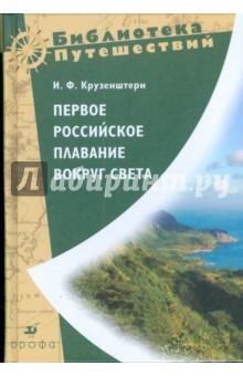 """Первое российское плавание вокруг Света  1803, 1804, 1805 и 1806 годах на кораблях """"Надежда"""" и """"Нев"""""""