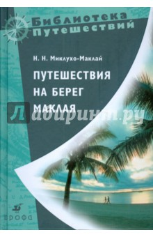 Путешествия на берег Маклая (3418)