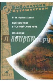 Путешествие в Уссурийском крае. Монголия и страна тангутов (Т-160)