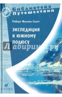 Экспедиция к Южному полюсу. 1910-1912 гг. Прощальные письма