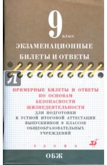 Примерные билеты и ответы по ОБЖ подготовки к устной итоговой аттестации выпускников 9 кл.