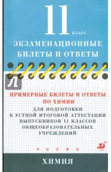 Примерные билеты и ответы по химии для подготовки к устной итоговой аттестации выпускников 11 кл.