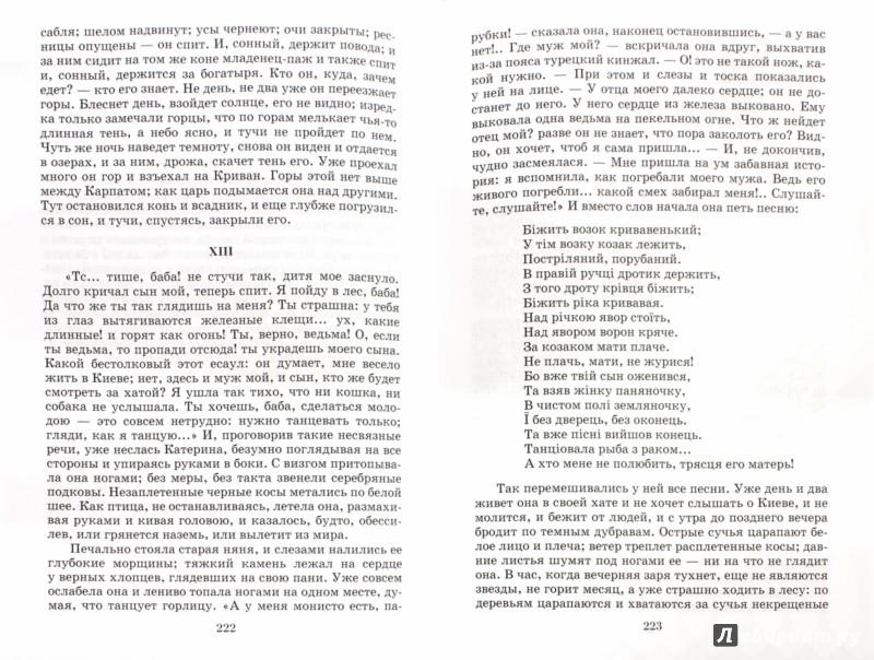 Иллюстрация 1 из 11 для Вечера на хуторе близ Диканьки. Миргород - Николай Гоголь | Лабиринт - книги. Источник: Лабиринт
