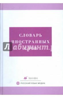 Словарь иностранных слов: свыше 21000 слов