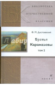 Братья Карамазовы. В 2-х томах. Том 2