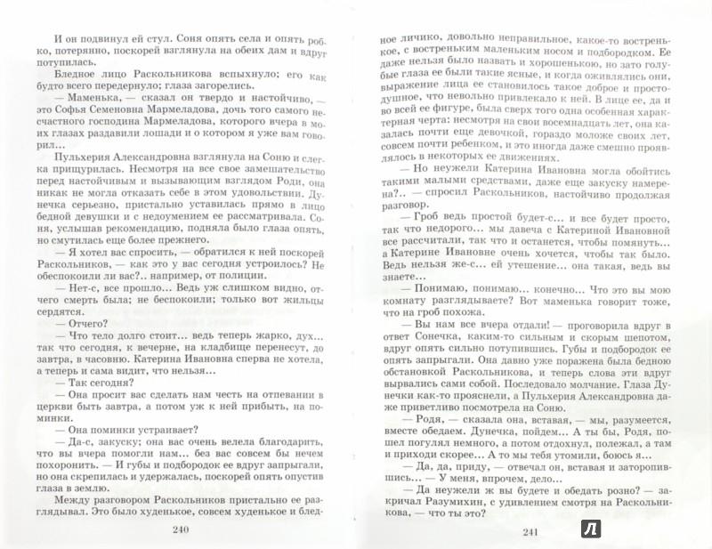 Иллюстрация 1 из 4 для Преступление и наказание - Федор Достоевский | Лабиринт - книги. Источник: Лабиринт
