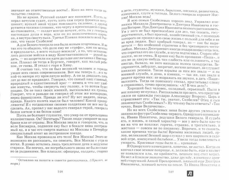Иллюстрация 1 из 12 для Повести. Рассказы. Юнкера. В 2 томах. Том 2 - Александр Куприн   Лабиринт - книги. Источник: Лабиринт