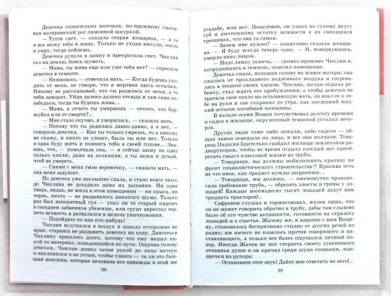 Иллюстрация 1 из 13 для Повести. Рассказы - Андрей Платонов | Лабиринт - книги. Источник: Лабиринт