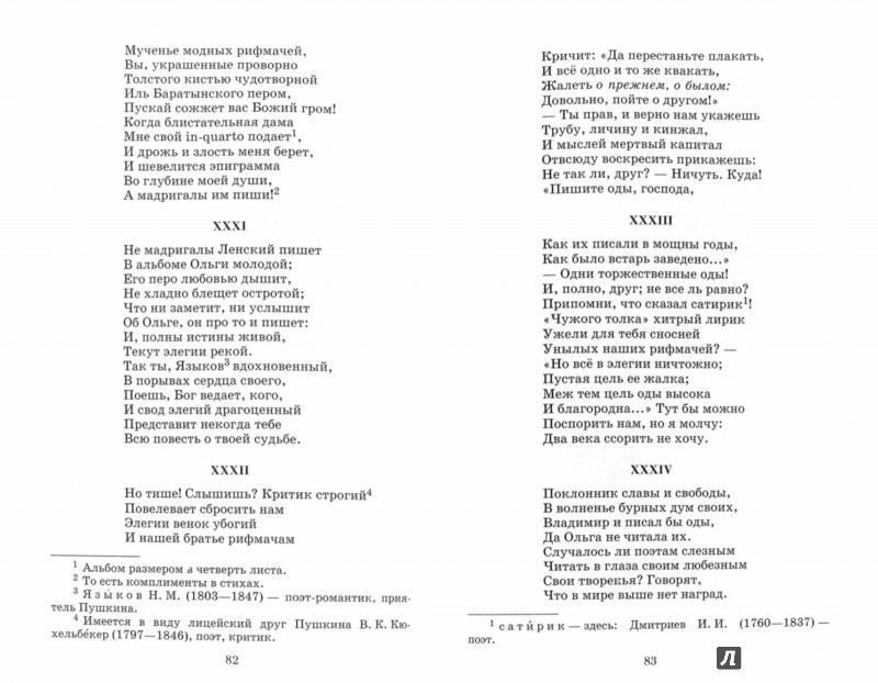 Иллюстрация 1 из 4 для Евгений Онегин - Александр Пушкин | Лабиринт - книги. Источник: Лабиринт