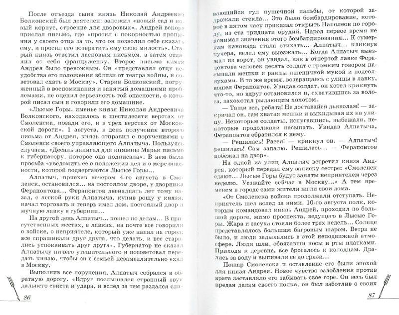 Иллюстрация 1 из 10 для Война и мир. Анализ текста. Основное содержание. Сочинения - Сечина, Толстой | Лабиринт - книги. Источник: Лабиринт