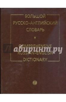 Большой русско-английский словарь глагол всему голова учебный словарь русских глаголов и глагольного управления для иностранцев выпуск 1 базовый уровень а2