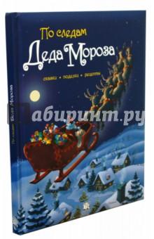 По следам Деда Мороза