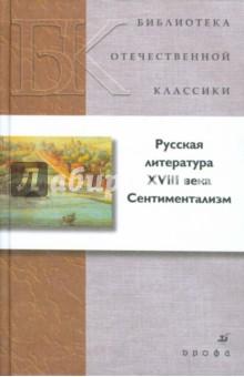 Русская литература XVIII в. Сентиментализм