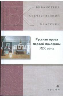 Русская проза первой половины XIX века (21246)