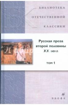 Русская проза второй половины ХХ века. В 2 томах. Том 1 (7624)