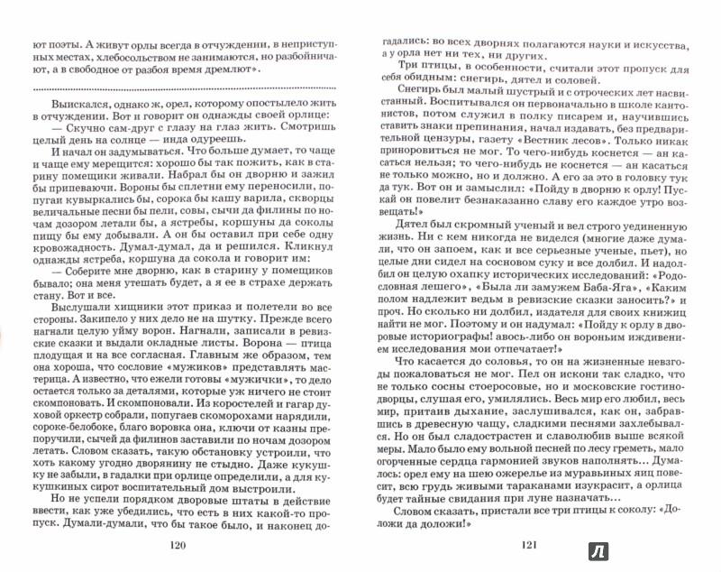 Иллюстрация 1 из 39 для Сказки - Михаил Салтыков-Щедрин | Лабиринт - книги. Источник: Лабиринт