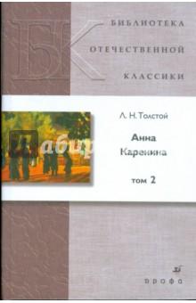 Анна Каренина. В 2 томах. Том 2 (9033) анна каренина 2018 06 24t19 00