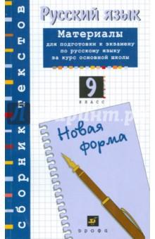 Русский язык: материалы для подготовки к экзамену по русскому языку. 9 класс (Т-693)