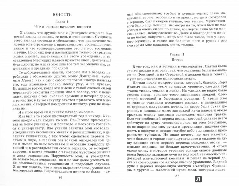 Иллюстрация 1 из 8 для Отрочество. Юность - Лев Толстой | Лабиринт - книги. Источник: Лабиринт