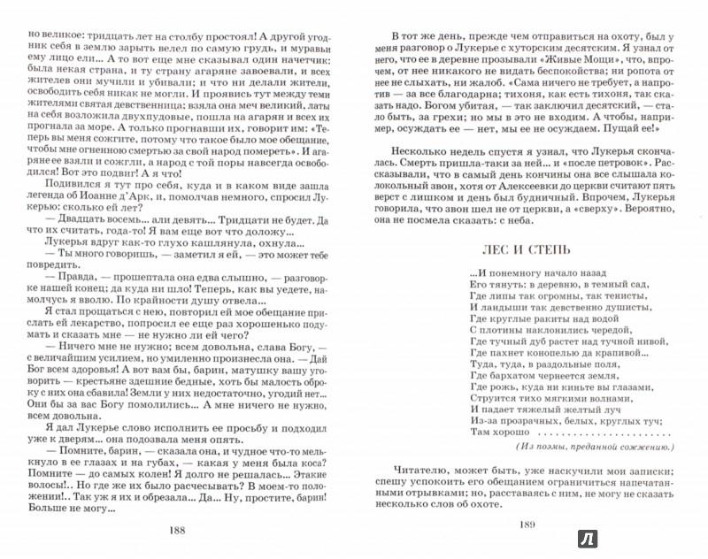 Иллюстрация 1 из 16 для Записки охотника. Отцы и дети - Иван Тургенев   Лабиринт - книги. Источник: Лабиринт