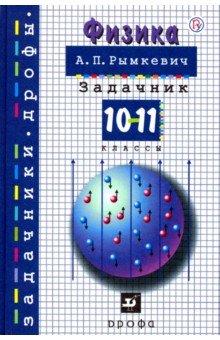 Физика. 10-11 класс. Задачник учебники дрофа физика рабочик программы 10 11 кл углубленный ур сборник фгос