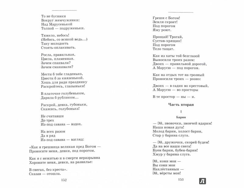 Иллюстрация 1 из 4 для Стихотворения. Поэмы - Марина Цветаева   Лабиринт - книги. Источник: Лабиринт