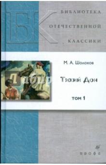 Тихий Дон. В 4 томах. Том 1
