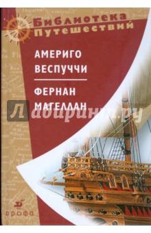 Америго Веспуччи. Фернан Магеллан (3332)