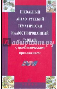 Школьный англо-русский тематически иллюстрированный словарь с грамматическим приложением