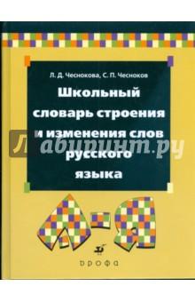 Школьный словарь строения и изменения слов русского языка