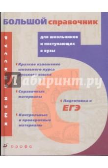 Русский язык: большой справочник для школьников и поступающих в вузы (3016)