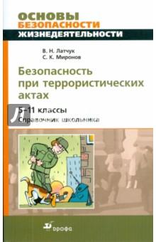 Безопасность при террористических актах. 5-11 классы (7355)