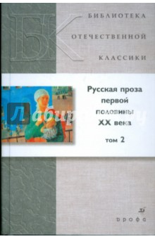 Русская проза первой половины XX века. В 2 томах. Том 2 (21249)